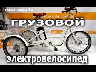 Грузовой электровелосипед - трехколесный c литиевым аккумулятором ХЭППИ VIP от Ве...