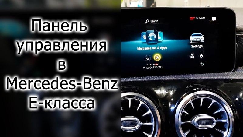 Панель управления в Mercedes Benz Е класса дисплеи и сенсорный контроль