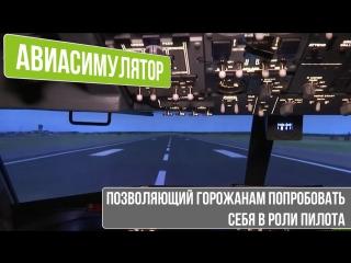 В Екатеринбурге появился авиасимулятор, позволяющий горожанам попробовать себя в роли пилота