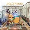 Подслушано | Южное Домодедово