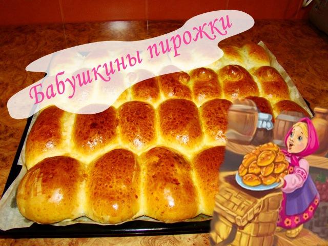 Бабушкины пирожки с начинкой из солёных огурцов очень вкусные