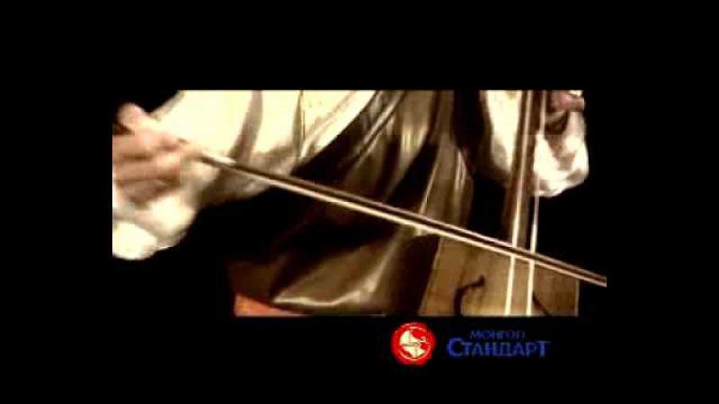 Altan Urag Davalgaa Ijii Mongol Better Quality