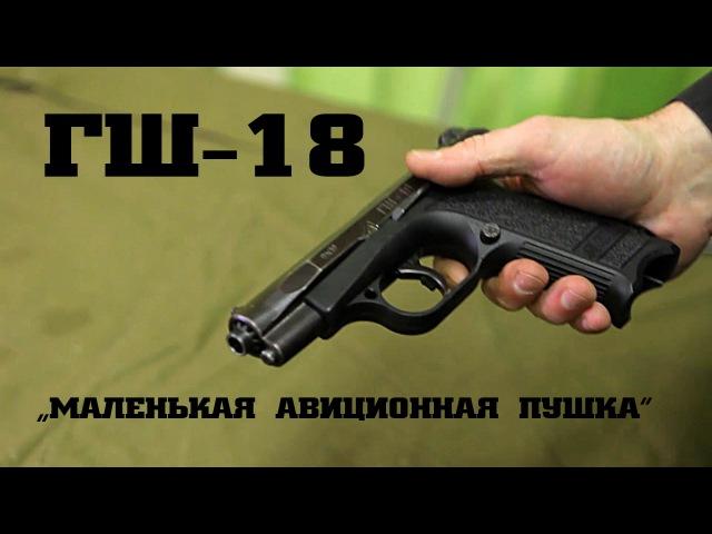 ГШ 18 Маленькая авиационная пушка ui 18 vfktymrfz fdbfwbjyyfz geirf