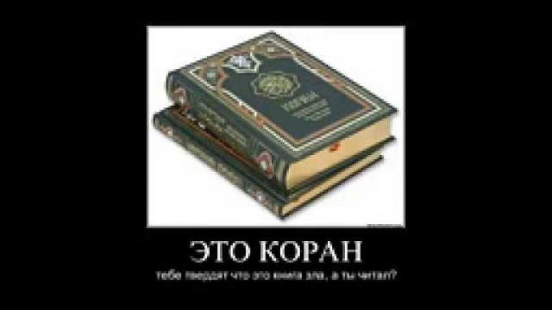 Коран Смысловой перевод аудиокнига