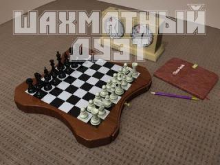 """Шахматный Дуэт. Часть 75 """"Нежданчик или Чесском не хочет играть"""""""