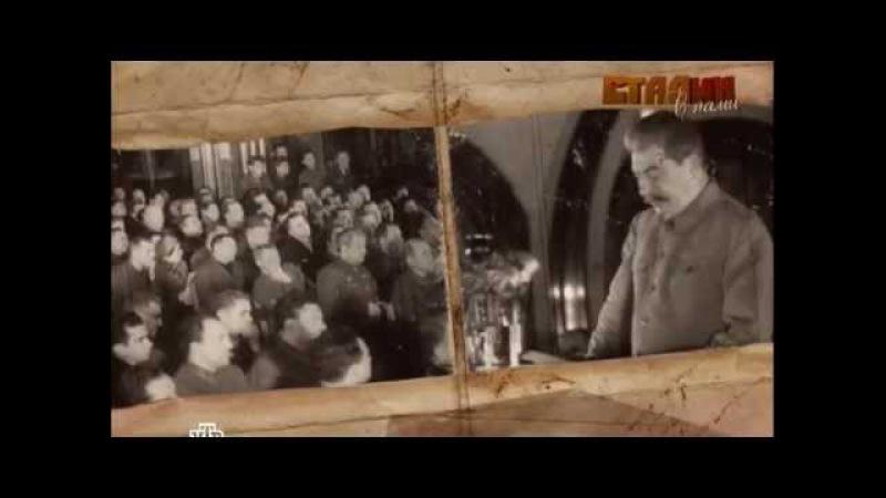 Сталин с нами Части 3 и 4 © НТВ