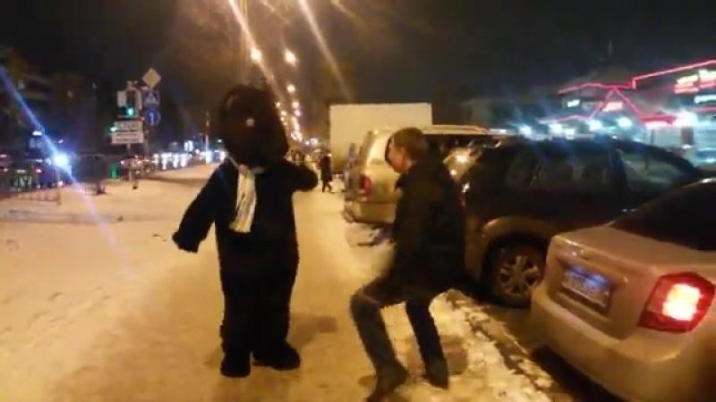 Растанцуй медведя!