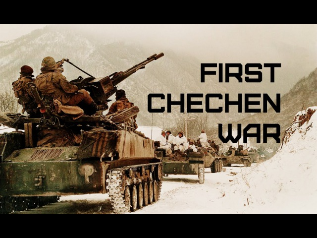 Первая чеченская война 1994 1996 • 7Б Молодые ветра