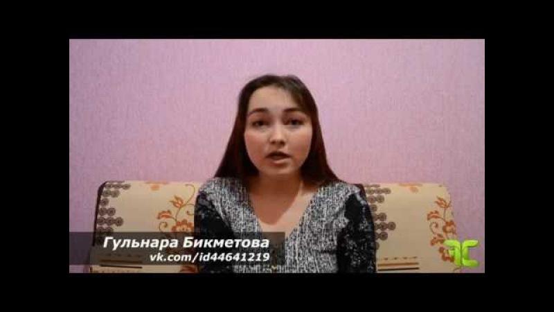 Гульнара Бикметова Почему я решила присоединиться к команде FreshCash
