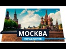 17 Москва - город мечты (Самые красивые места Москвы в HD) 17 vjcrdf - ujhjl vtxns (cfvst rhfcbdst vtcnf vjcrds d hd)
