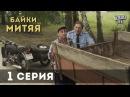 Сериал Байки Митяя , 1-я серия.