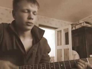 Сергей Тимошенко - Проводы (cover)