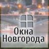 OknaNovgoroda