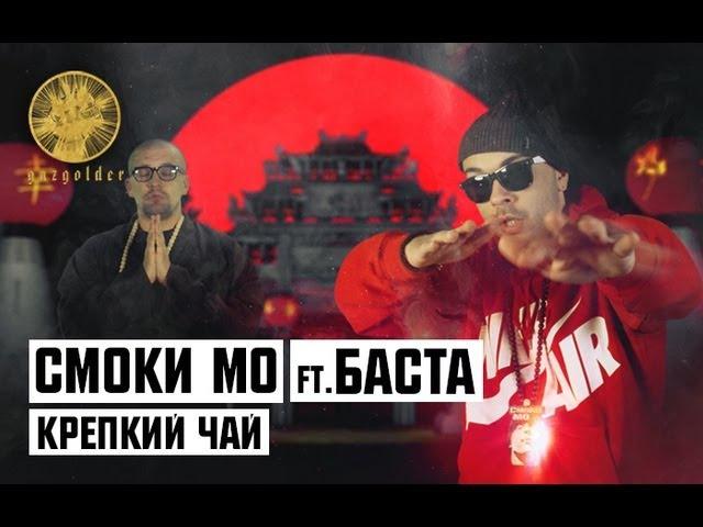 Смоки Мо ft Баста Крепкий Чай