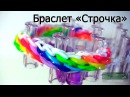 Браслет СТРОЧКА ▄▀▄▀ из резинок на станке ▄▀▄▀ Как плести из резинок Rainbow loom