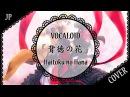 【MMDG14-R2】「背徳の花」Haitoku no Hana を歌ってみた【Royal Mansion】