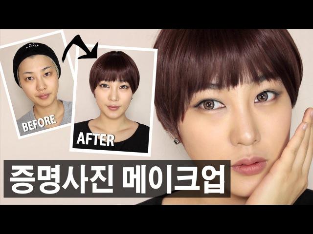 증명사진 메이크업 ID picture makeup tut SSIN