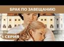Брак по завещанию Сериал Серия 5 из 12 Феникс Кино Мелодрама