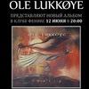 12 июня презентация нового альбома OLE LUKKOYE -