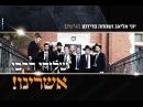 יוני אליאב ושמחה פרידמן: מחרוזת השלוחים | Yoni Eliav amp