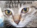 GTA SAMP:03е №4 (Один Я)