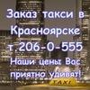 Тип-Топ Такси Красноярск 206-0-555