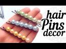 Декор невидимок Украшение для волос DIY Pearl Hair Pins