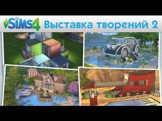 Галерея The Sims 4: Творения игроков - часть 2