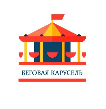 Афиша Екатеринбург Беговая карусель