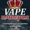 VAPE IMPERIA электронные сигареты,жидкость