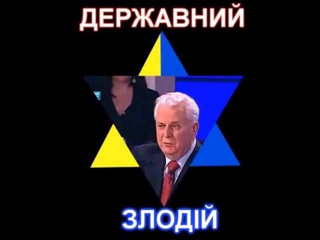 Кравчук Л.М. є державним злочинцем!