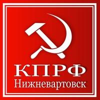 КПРФ Нижневартовск