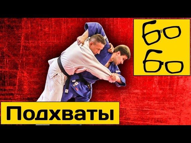 Броски подхватом уроки борьбы с Андреем Шидловским и Данилой Стрельцовым бросковая техника