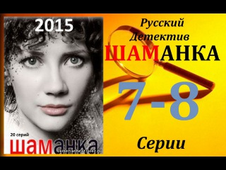 ШАМАНКА 7-8 Серии (русский детектив 2015) HD