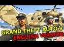 GTA 5 ONLINE - ENGLISH VERSION ! Mont PS3