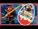 Мультики Лего Ниндзяго Игрушки Киндер Сюрприз Мастера Кружитцу Нексо Найтс Lego Ninjago