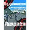 Подслушано у мотоциклистов-Иваново