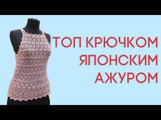 Как связать крючком летний топ японским ажуром 1 часть   Вяжем по схемам #топкрючком #crochettop