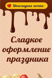 Шоколадная Мечта