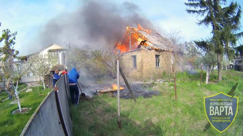 Пожежа в Ірпені на вул. Личака (27.04.2017р.)