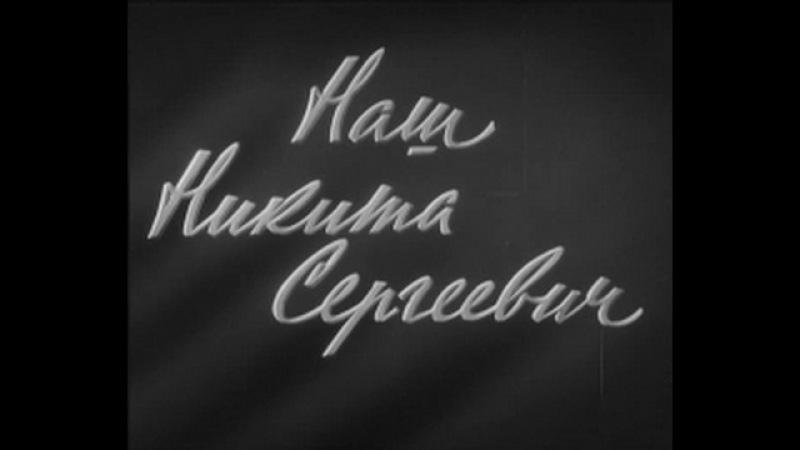 1961г Наш Никита Сергеевич. фильм о Хрущеве. Док. фильм СССР.