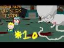 South Park The Stick of Truth 10 - Абортариум! Младенцы фашистские зомби и их вожак..