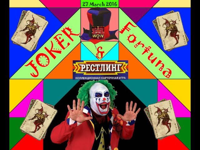 Joker Fortuna 3 out of 5 fall match