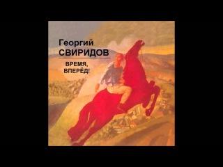Georgi Sviridov Pathetic Oratorio - Tale of General Wrangel's Flight