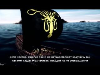 Летнее Море - Игра Престолов 6 сезон_ История и Фольклор (русские субтитры)