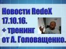 Business Monday RedeX Новости RedeX 17 10 2016