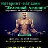 """""""Железный человек"""" - Спортивное питание Украина"""