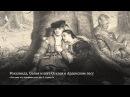 Чем комедия хуже трагедии Из курса Весь Шекспир