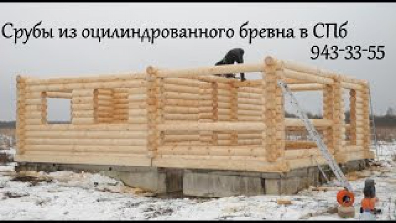 Сруб 5.5х8м. из оцилиндрованного брена с террасой. Цена 224.000 руб. (Дома, Бани, Бытов...
