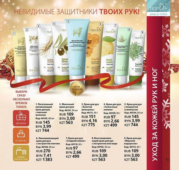 Косметика тианде купить в москве адреса купить парфюмерию avon